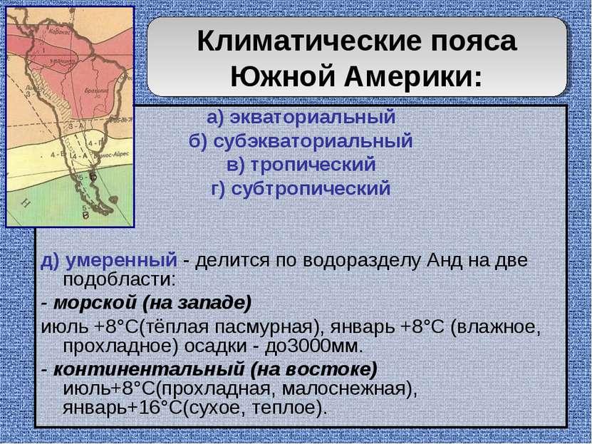 а) экваториальный б) субэкваториальный в) тропический г) субтропический д) ум...