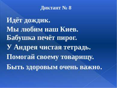 Диктант № 8 Идёт дождик. Мы любим наш Киев. Бабушка печёт пирог. У Андрея чис...