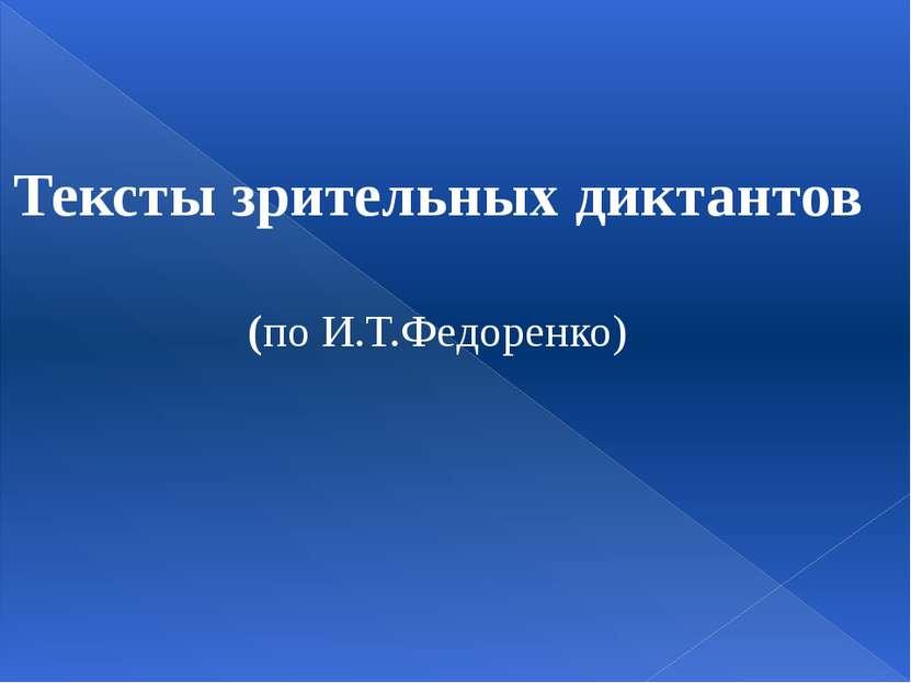 Тексты зрительных диктантов (по И.Т.Федоренко)