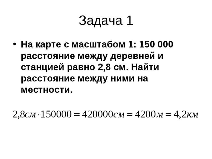 Задача 1 На карте с масштабом 1: 150 000 расстояние между деревней и станцией...