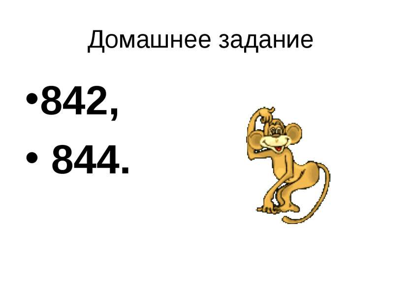 Домашнее задание 842, 844.