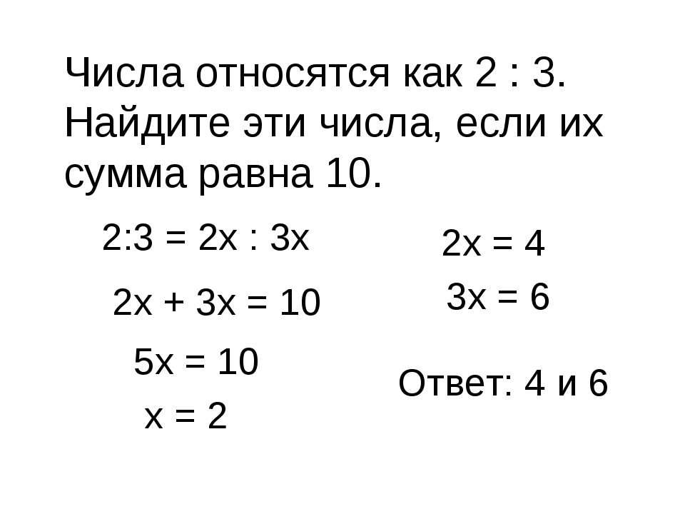 Числа относятся как 2 : 3. Найдите эти числа, если их сумма равна 10. 2:3 = 2...