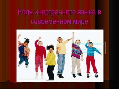 Роль иностранного языка в современном мире автор:Тупицына Юлия Андреевна 5 кл...
