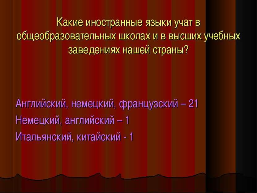 Какие иностранные языки учат в общеобразовательных школах и в высших учебных ...