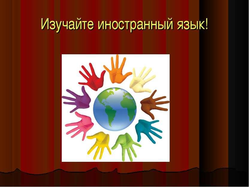 Изучайте иностранный язык!