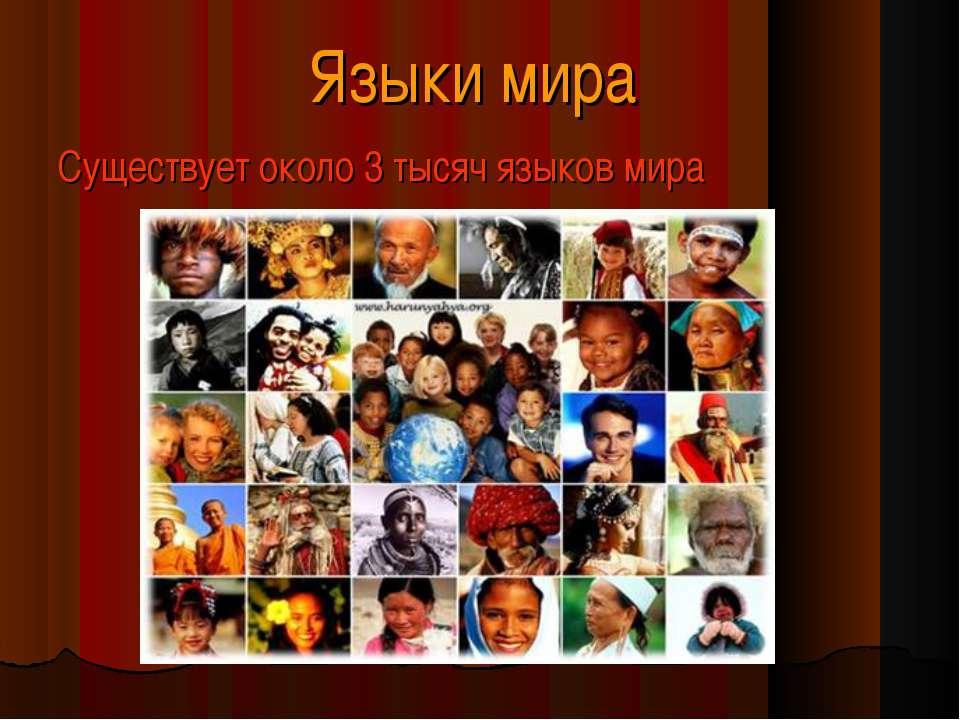 Языки мира Существует около 3 тысяч языков мира