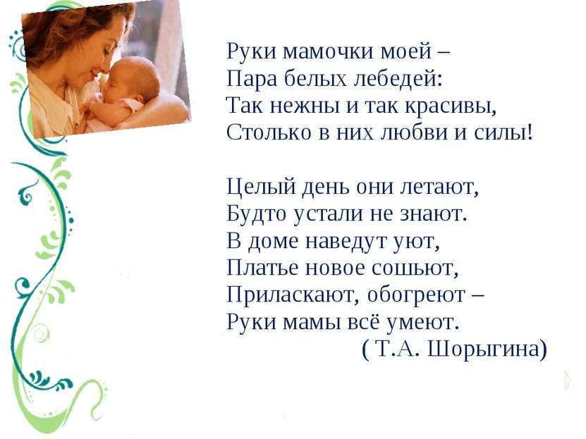 Руки мамочки моей – Пара белых лебедей: Так нежны и так красивы, Столько в ни...