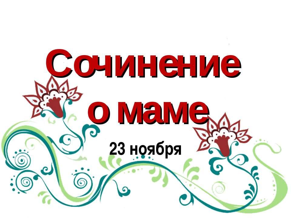 сочинение о маме на казахском