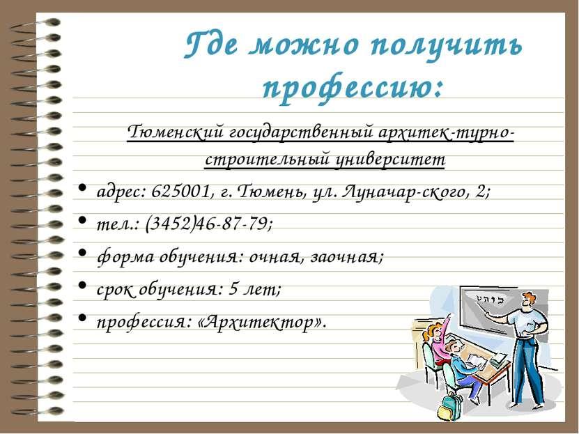 Где можно получить профессию: Тюменский государственный архитек-турно-строите...