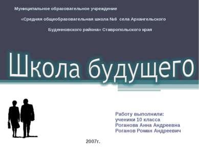 Работу выполнили: ученики 10 класса Роганова Анна Андреевна Роганов Роман Анд...