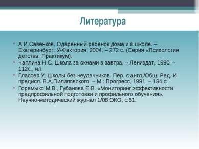 Литература А.И.Савенков. Одаренный ребенок дома и в школе. – Екатеринбург: У-...