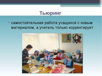 Тьюринг самостоятельная работа учащихся с новым материалом, а учитель только ...