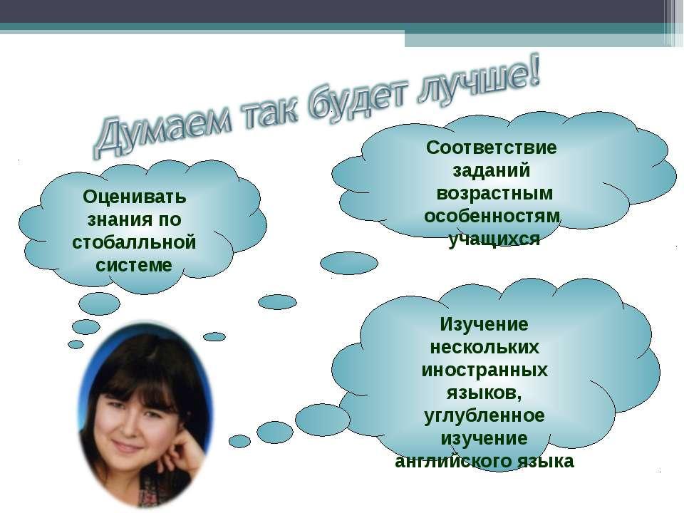 Оценивать знания по стобалльной системе Изучение нескольких иностранных языко...
