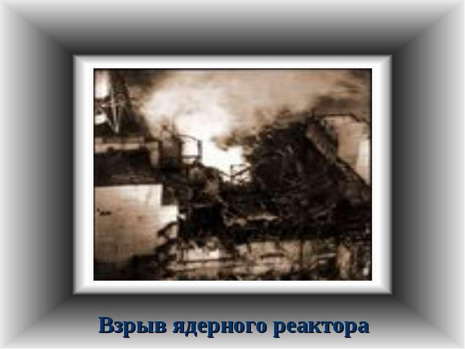 Взрыв ядерного реактора