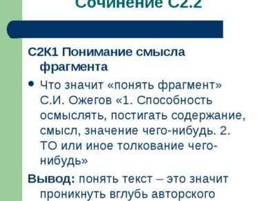 Сочинение С2.2 С2К1 Понимание смысла фрагмента Что значит «понять фрагмент» С...