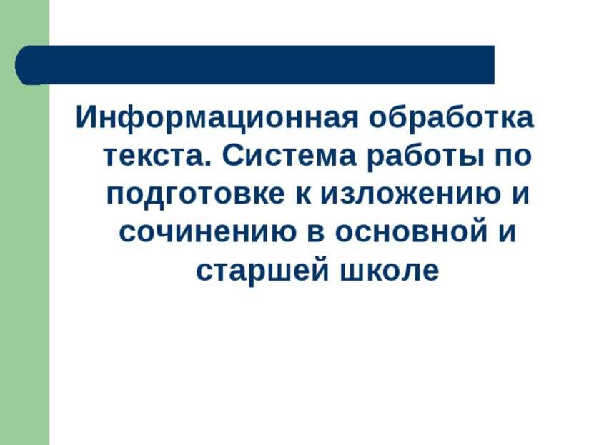 Информационная обработка текста. Система работы по подготовке к изложению и с...