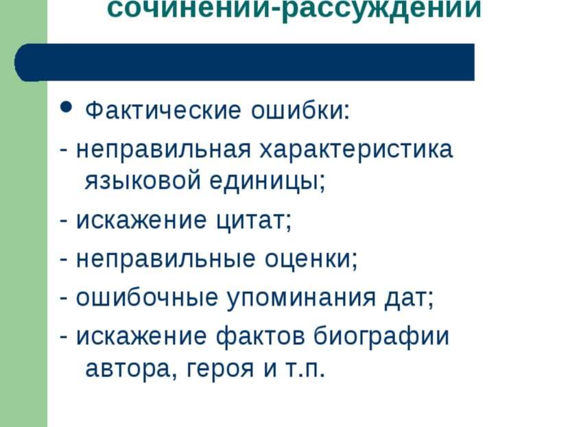 ФК1 Фактическая точность в сочинении-рассуждении Фактические ошибки: - неправ...