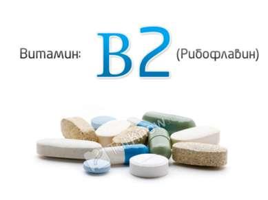 Рибофлави н (лактофлавин, витамин B2)