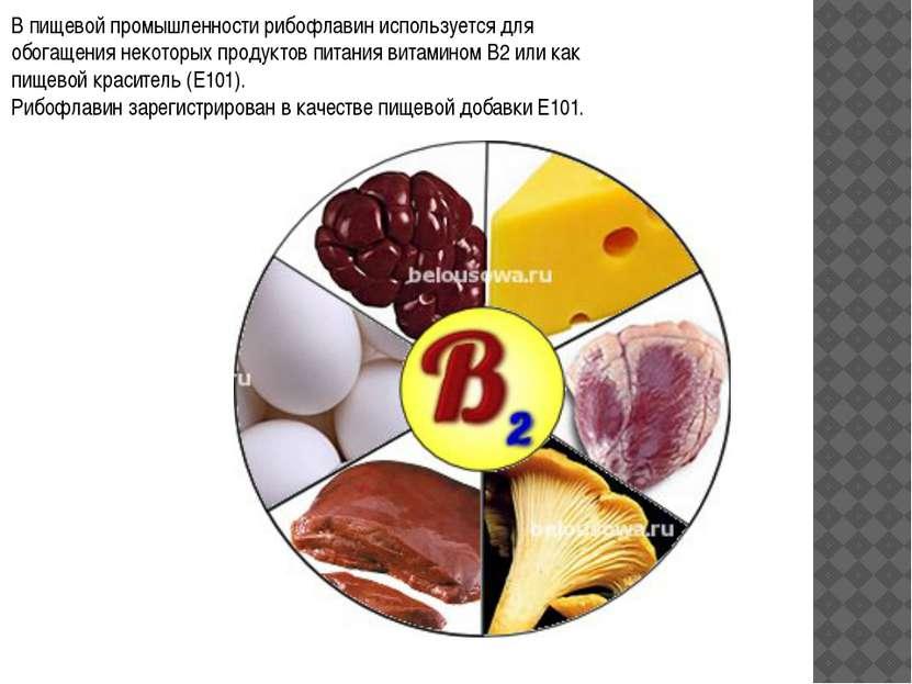 В пищевой промышленности рибофлавин используется для обогащения некоторых про...