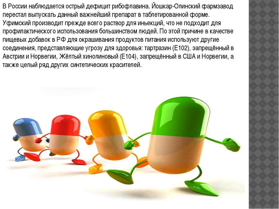 В России наблюдается острый дефицит рибофлавина. Йошкар-Олинский фармзавод пе...