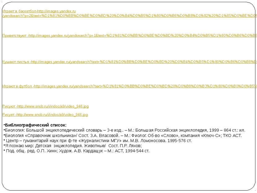 Играет в баскетбол-http://images.yandex.ru/yandsearch?p=2&text=%D1%81%D0%BB%D...