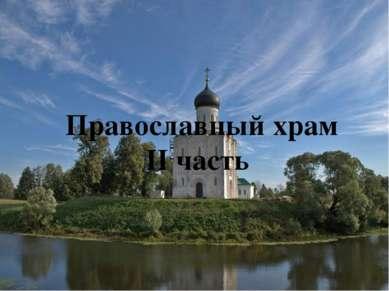 Православный храм II часть