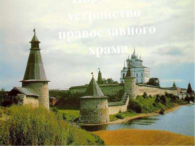 Наружное устройство православного храма