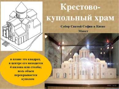 Собор Святой Софии в Киеве Макет Крестово-купольный храм в плане это квадрат,...