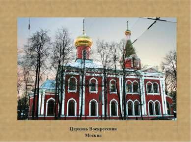 Церковь Воскресения Москва