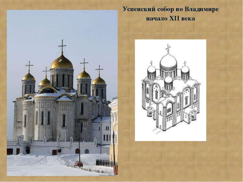 Успенский собор во Владимире начало XII века