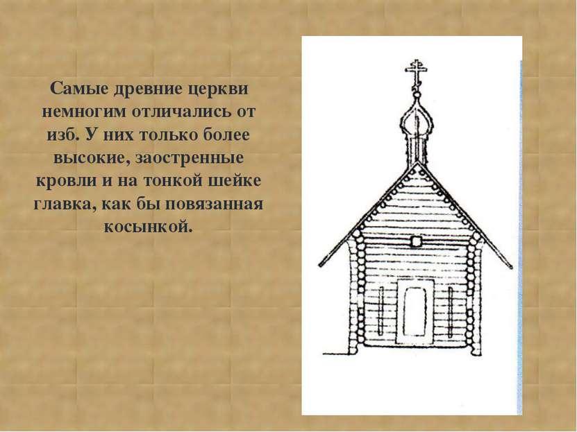 Самые древние церкви немногим отличались от изб. У них только более высокие, ...