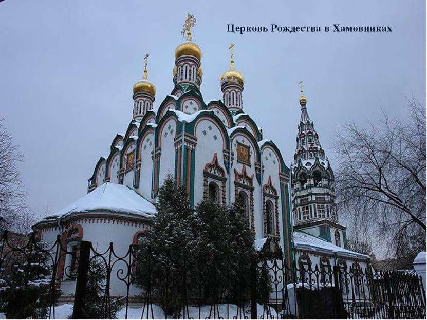 Церковь Рождества в Хамовниках