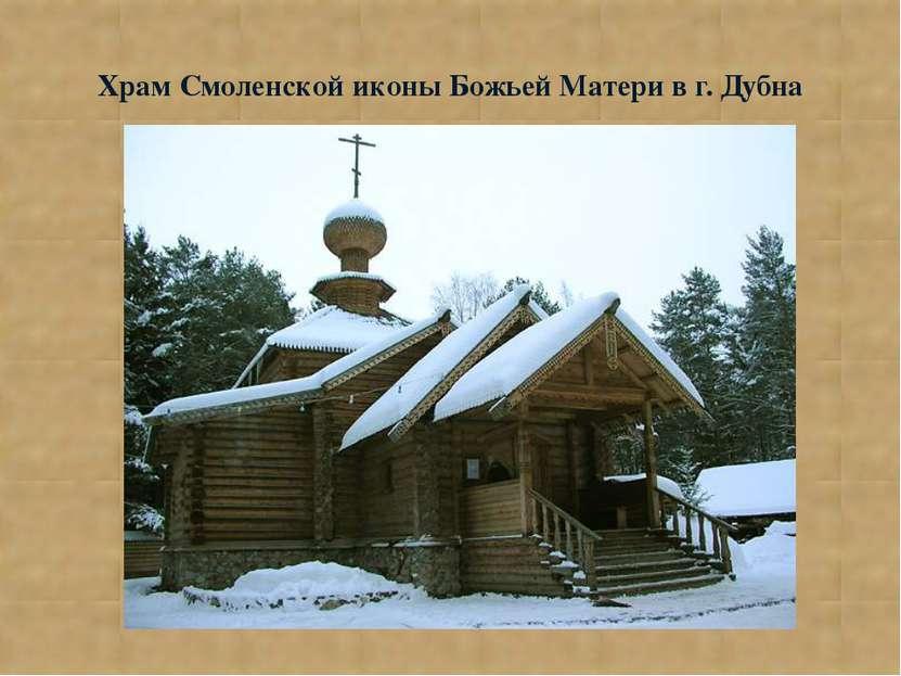 Храм Смоленской иконы Божьей Матери в г. Дубна