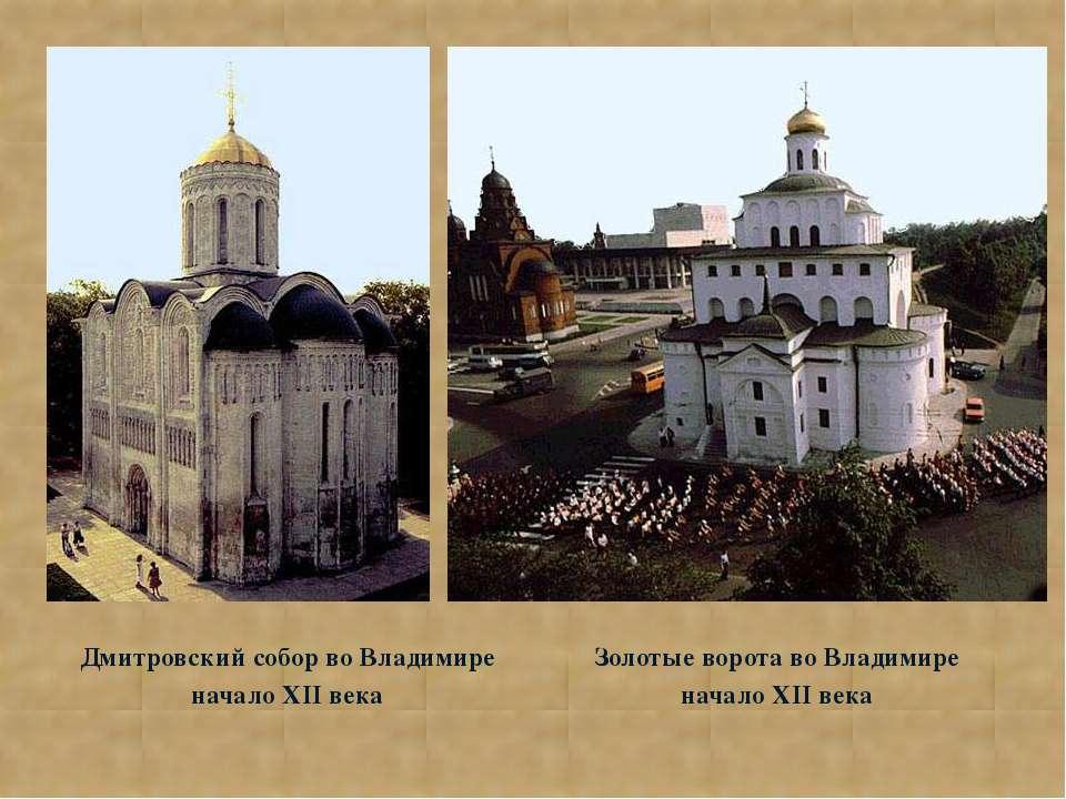 Золотые ворота во Владимире начало XII века Дмитровский собор во Владимире на...
