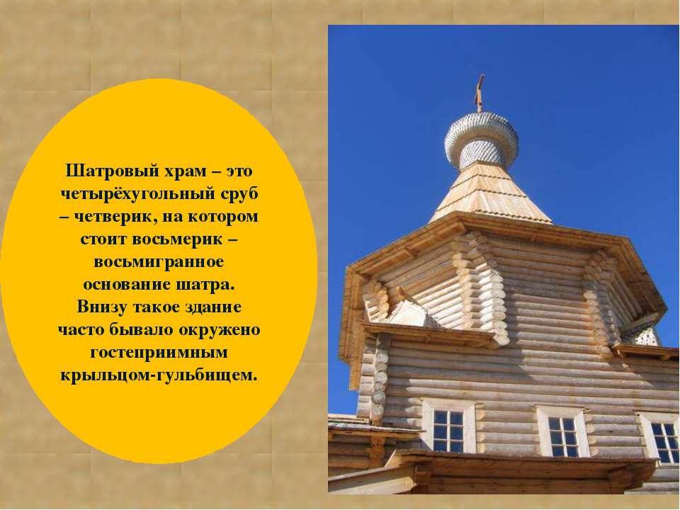 Шатровый храм – это четырёхугольный сруб – четверик, на котором стоит восьмер...