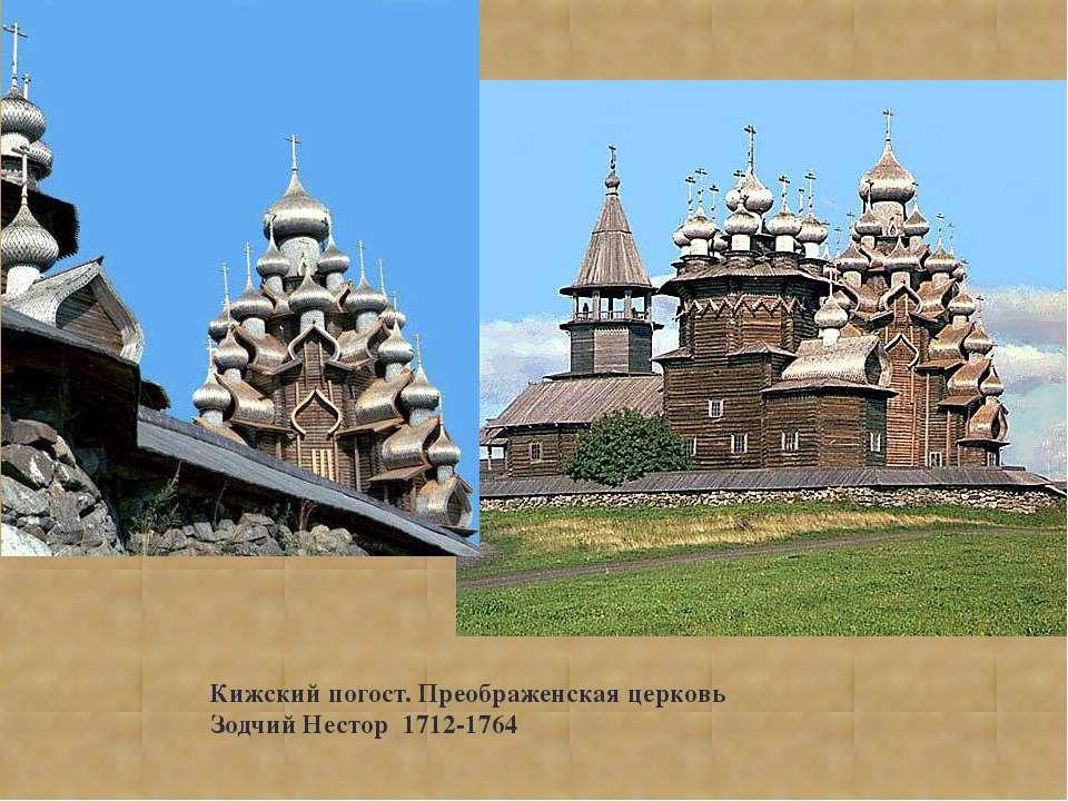 Кижский погост. Преображенская церковь Зодчий Нестор 1712-1764