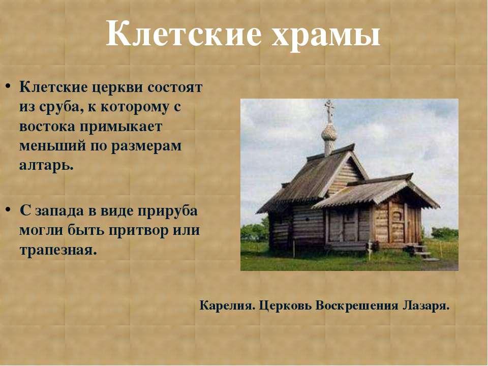 Клетские церкви состоят из сруба, к которому с востока примыкает меньший по р...