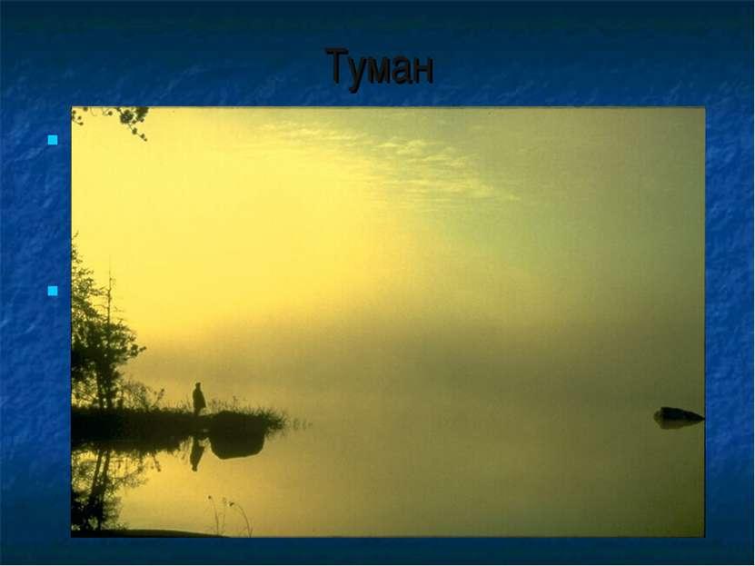 Туман Туман — это обычное облако, лежащее на поверхности земли или моря. Оно ...