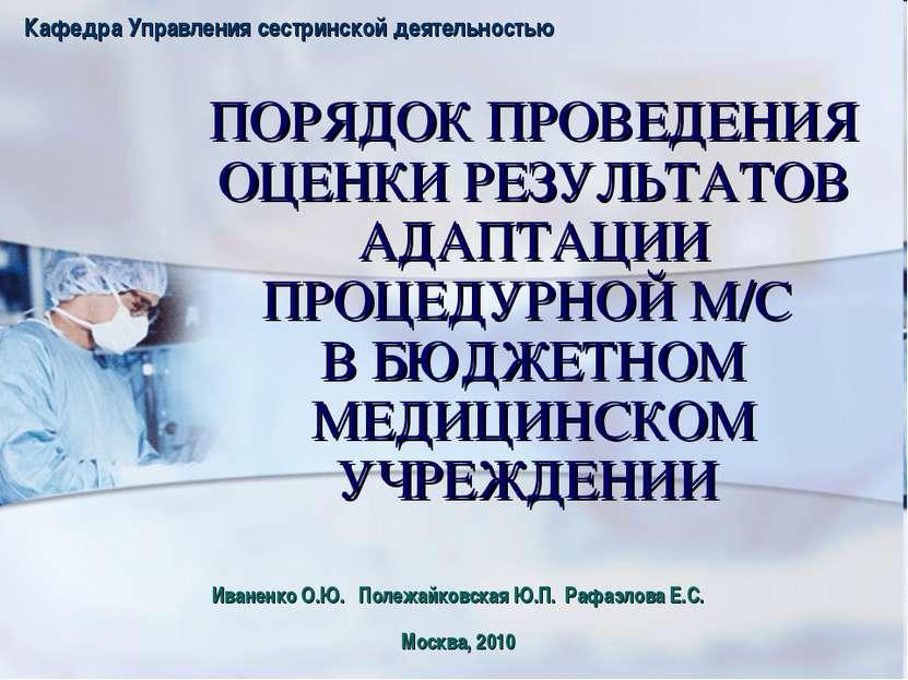 ПОРЯДОК ПРОВЕДЕНИЯ ОЦЕНКИ РЕЗУЛЬТАТОВ АДАПТАЦИИ ПРОЦЕДУРНОЙ М/С В БЮДЖЕТНОМ М...
