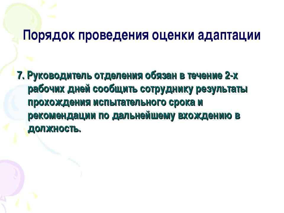 Порядок проведения оценки адаптации 7. Руководитель отделения обязан в течени...