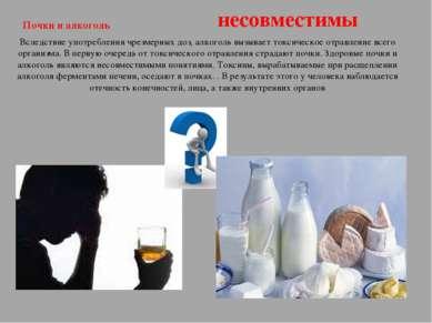 Почки и алкоголь Вследствие употребления чрезмерных доз, алкоголь вызывает то...