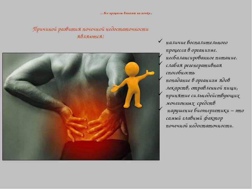 …все процессы влияют на почки. наличие воспалительного процесса в организме. ...