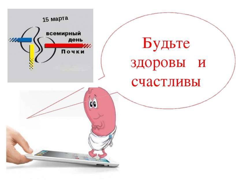 Будьте здоровы и счастливы 15 марта