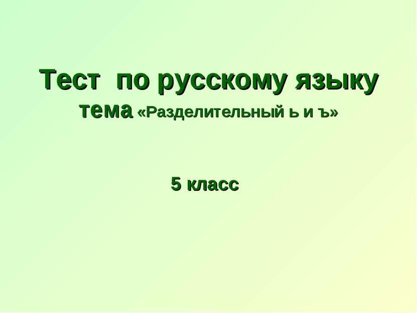 Тест по русскому языку тема «Разделительный ь и ъ» 5 класс