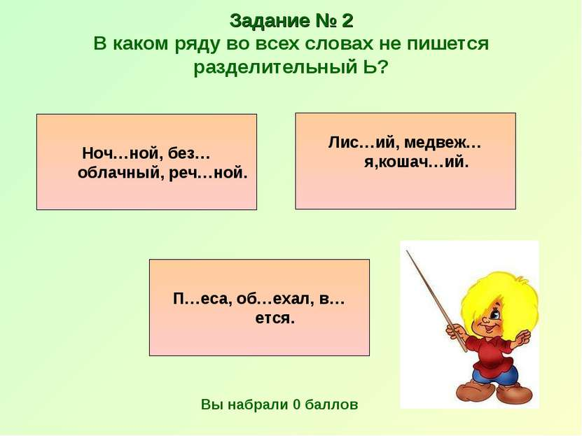 Задание № 2 В каком ряду во всех словах не пишется разделительный Ь? П…еса, о...