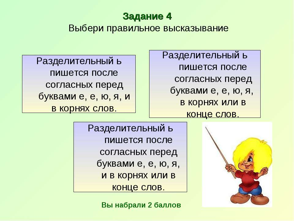 Задание 4 Выбери правильное высказывание Разделительный ь пишется после согла...