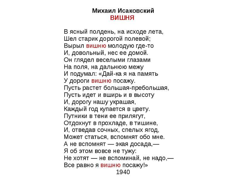 Михаил Исаковский ВИШНЯ В ясный полдень, на исходе лета, Шел старик дорогой п...
