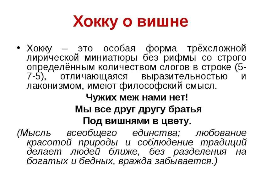 Хокку о вишне Хокку – это особая форма трёхсложной лирической миниатюры без р...
