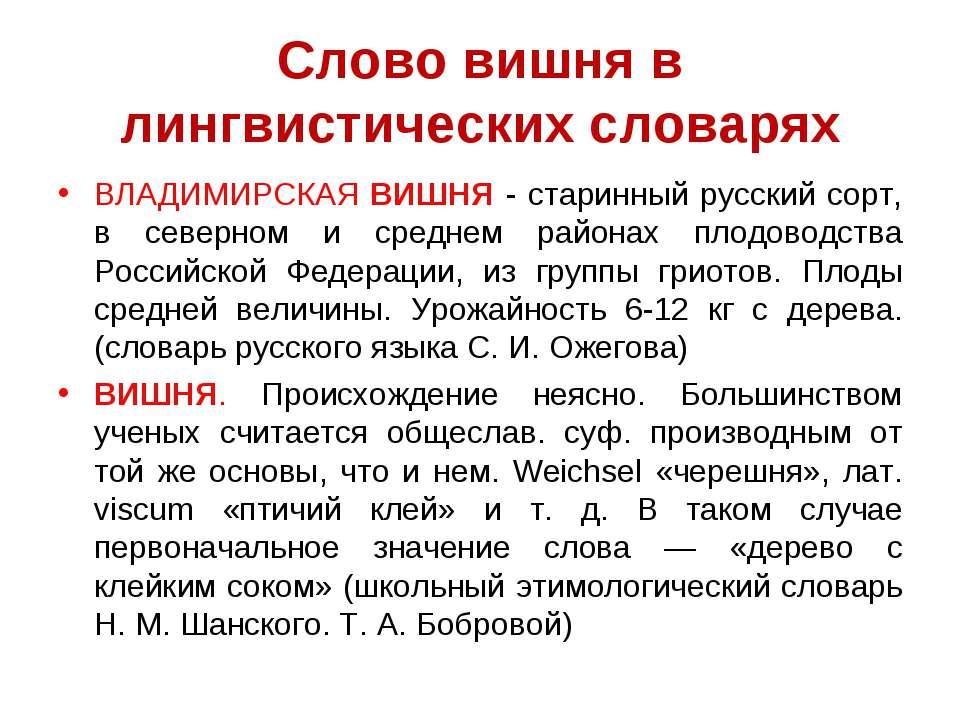 Слово вишня в лингвистических словарях ВЛАДИМИРСКАЯ ВИШНЯ - старинный русский...