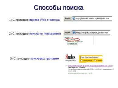 Способы поиска 1) С помощью адреса Web-страницы 2) С помощью поиска по гиперс...